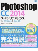 Photoshop CC 2014スーパーリファレンス for Windows & Mac OS