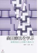 森田療法を学ぶ 最新技法と治療の進め方