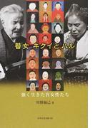瞽女キクイとハル 強く生きた盲女性たち (みやざき文庫)