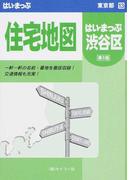 住宅地図渋谷区 第6版 (はい・まっぷシリーズ)