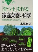 「育つ土」を作る家庭菜園の科学 有機物や堆肥をどう活かすか (ブルーバックス)(ブルー・バックス)