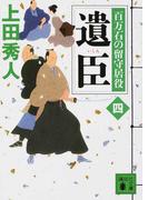 遺臣 (講談社文庫 百万石の留守居役)(講談社文庫)