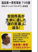 福島第一原発事故7つの謎