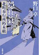 隠れ蓑 (新潮文庫 北町奉行所朽木組)(新潮文庫)