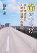 命をつなげ 東日本大震災、大動脈復旧への戦い (新潮文庫)(新潮文庫)