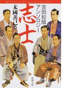 志士 吉田松陰アンソロジー (新潮文庫 SHINCHOBUNKO ANTHOLOGY)(新潮文庫)