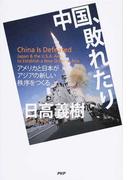 中国、敗れたり アメリカと日本がアジアの新しい秩序をつくる