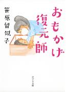 おもかげ復元師 (ポプラ文庫)(ポプラ文庫)