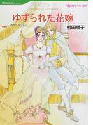 ゆずられた花嫁 (ハーレクインコミックス Historical Romance)(ハーレクインコミックス)