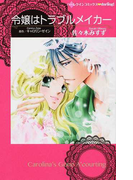 令嬢はトラブルメイカー (ハーレクインコミックス♥darling!)(ハーレクインコミックス)