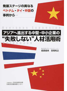 """アジアへ進出する中堅・中小企業の""""失敗しない""""人材活用術 発展ステージの異なるベトナム・タイ・中国の事例から"""