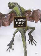 幻獣標本博物記 新装版