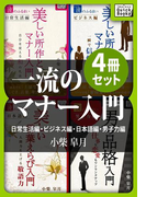 一流のマナー入門4冊セット 日常生活編・ビジネス編・日本語編・男子力編(impress QuickBooks)