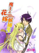 魔王と花嫁候補生3(萌姫コミック)