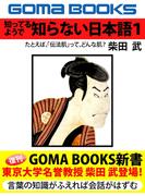 知ってるようで 知らない日本語1
