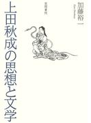 上田秋成の思想と文学