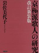 京極派歌人の研究 改訂新装版
