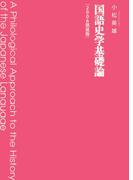 国語史学基礎論 2006簡装版