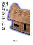 古代の豪族と社会