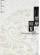 五十音引僧綱補任 僧歴綜覧 推古卅二年-元暦二年[624年-1185年]増訂版