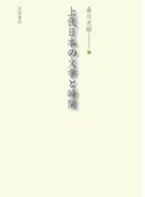 上代日本の文学と時間
