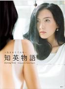 【期間限定価格】~生まれたての私~知英物語 Jiyoung Story