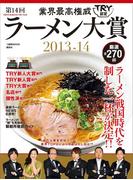 業界最高権威TRY認定 第14回ラーメン大賞 2013-14(1週間MOOK)