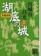呉越春秋 湖底の城 三(講談社文庫)
