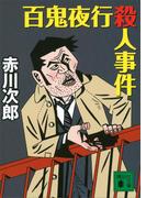 百鬼夜行殺人事件(講談社文庫)