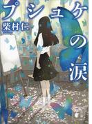 プシュケの涙(講談社文庫)