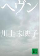 ヘヴン(講談社文庫)