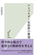 アスペルガー症候群の難題(光文社新書)