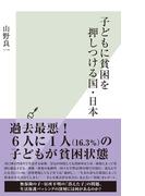 子どもに貧困を押しつける国・日本(光文社新書)