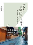 ゆるり 京都おひとり歩き~隠れた名店と歴史をめぐる〈七つの道〉~(光文社新書)