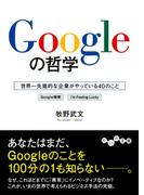Googleの哲学(だいわ文庫)