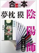 合本 陰陽師(一)~(十二)【文春e-Books】(文春e-book)