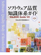ソフトウェア品質知識体系ガイド SQuBOK Guide V2 第2版