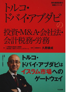 トルコ・ドバイ・アブダビの投資・M&A・会社法・会計税務・労務