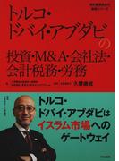 トルコ・ドバイ・アブダビの投資・M&A・会社法・会計税務・労務 (海外直接投資の実務シリーズ)