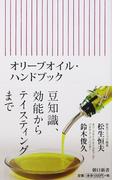 オリーブオイル・ハンドブック (朝日新書)(朝日新書)