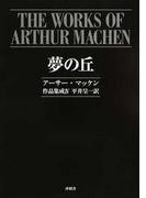 アーサー・マッケン作品集成 4 夢の丘