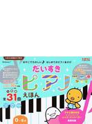 だいすきピアノえほん 0~5才 人気曲全31曲