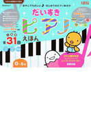 だいすきピアノえほん 0~5才 人気曲全31曲 (たまひよ楽器あそび絵本)