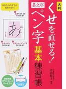 大判くせを直せる!美文字ペン字基本練習帳