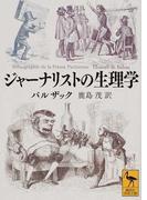 ジャーナリストの生理学 (講談社学術文庫)(講談社学術文庫)