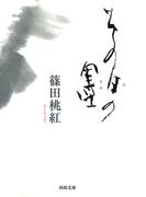 その日の墨 (河出文庫)(河出文庫)