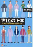 「世代」の正体 なぜ日本人は世代論が好きなのか (河出ブックス)(河出ブックス)