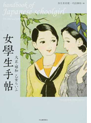 女學生手帖 大正・昭和乙女らいふ 新装版