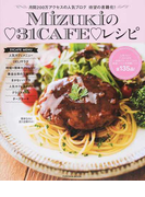 Mizukiの♡31CAFE♡レシピ 1 (FUSOSHA MOOK)