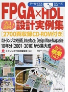 FPGA×HDL設計実例集 月刊トランジスタ技術,Interface,Design Wave Magazine 10年分(2001−2010)から集大成